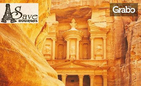 През Октомври в Израел и Йордания! 3 нощувки със закуски и вечери, плюс самолетен билет