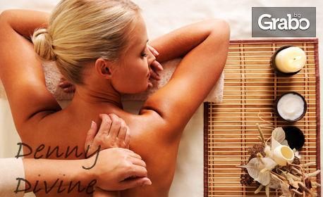 Хавайски, балийски, лечебен или комбиниран масаж на цяло тяло
