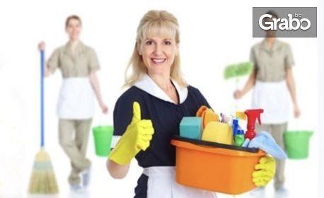 Почистване на дом или офис с площ до 120кв.м