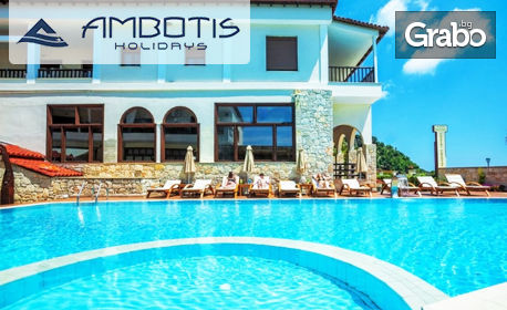 Двама на Халкидики през Септември! 5 нощувки - на база All Inclusive или със закуски и вечери, в хотел Xenios Possidi Paradise****
