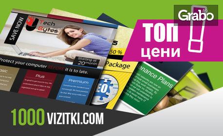 Печат на 2000 флаерa във формат по избор