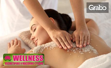 Дълбокотъканен масаж - без или със лечебна терапия с поморийска луга или антицелулитен масаж на проблемни зони