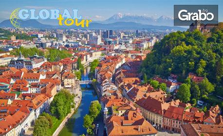 Посети Белград и Загреб през 2020г! 3 нощувки със закуски, плюс транспорт, с възможност за Плитвички езера, от Global Tour