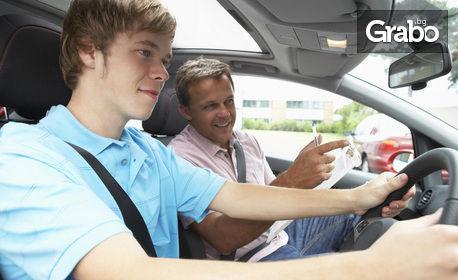 Научи се да караш кола - шофьорски курс за категория В
