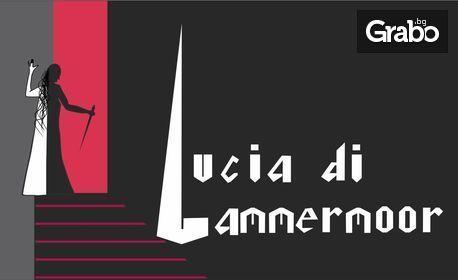 """Премиерният оперен спектакъл """"Лучия ди Ламермур"""" - на 19 Май"""
