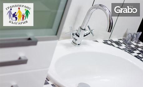 Почистване и дезинфекция на баня и тоалетна с обща площ до 50кв.м