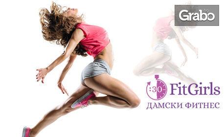 Фитнес за жени! Месечна карта с неограничен брой посещения, плюс инструктор, персонален фитнес профил и членство