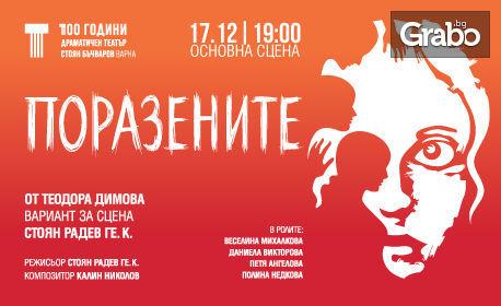 """Гледайте """"Поразените"""" от Теодора Димова - на 17 Декември"""