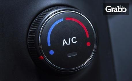 Профилактика на климатичната система на автомобил