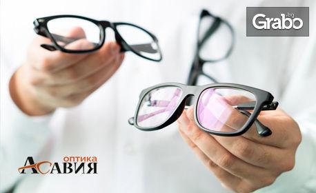 Диоптрични очила с рамка и стъкла по избор, плюс очен преглед
