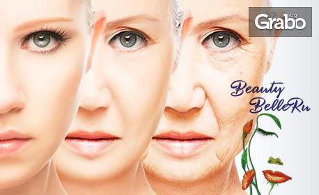 Терапия на лице, шия и деколте, плюс почистване на вежди и горна устна - без или със RF лифтинг на лице и околоочен контур