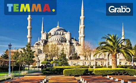 Нова година в Истанбул! 2 или 3 нощувки със закуски в хотел 3*, плюс новогодишна гала вечеря в хотел 5*