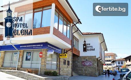 Почивка в Еленския Балкан! Нощувка със закуска, обяд и вечеря, плюс басейни