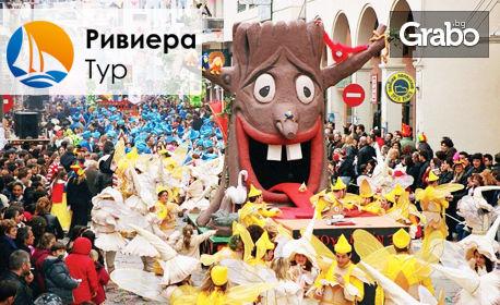 Last minute екскурзия до Гърция за карнавала в Ксанти на 18 Февруари
