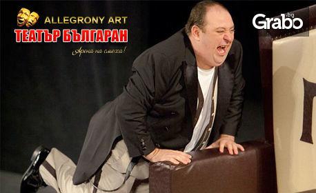 """Любо Нейков в звездната суперкомедия """"Големанов"""" на 4 Ноември"""