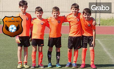 4 тренировки по футбол за деца на 4 - 8 години