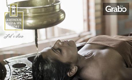 Цял ден ползване на SPA център и масаж на гръб - с възможност за обяд, край Балчик