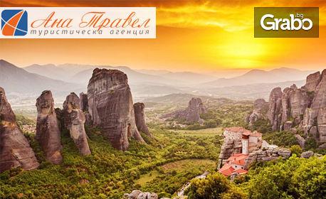 Великден в Гърция! Екскурзия до Паралия Катерини, Метеора и Солун с 2 нощувки със закуски и вечери, една от които празнична