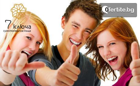 Курс по Английски от 12 учебни часа по метода сугестопедия за деца над 14 години