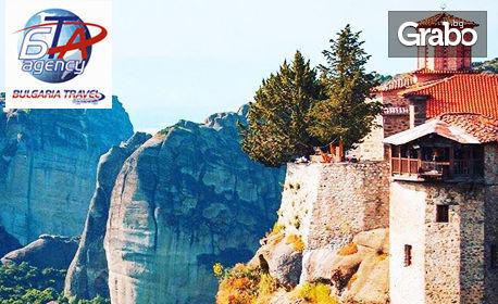За 22 Септември до Солун, Паралия Катерини и Кавала! 3 нощувки със закуски, плюс транспорт и възможност за Метеора