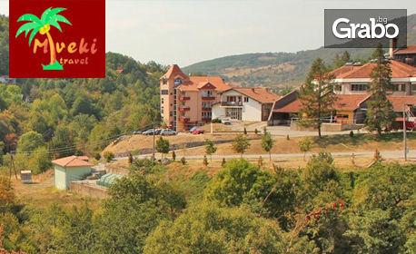 Уикенд екскурзия в Сърбия - Пролом баня и Пирот! Нощувка със закуска и вечеря с жива музика, плюс транспорт
