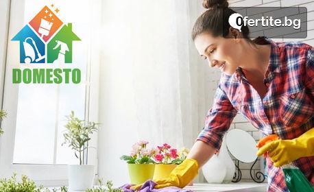 Месечен абонамент за 4 почиствания на жилище или офис