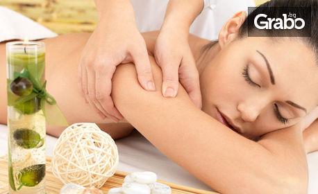 Релаксиращ или Лечебен масаж - на гръб или цяло тяло, или Кинезитерапия