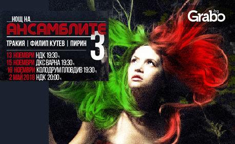 """Концерт """"Нощ на ансамблите""""! Ансамбли """"Филип Кутев"""", """"Тракия"""" и """"Пирин"""" на една сцена на 15.11"""