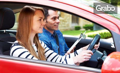 Опреснителен шофьорски курс за категория B с 10 учебни часа кормуване и инструктаж