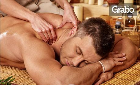 Лечебен или релаксиращ масаж - частичен или на цяло тяло