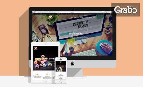 Изработка на бизнес или личен уеб сайт плюс базова SEO оптимизация