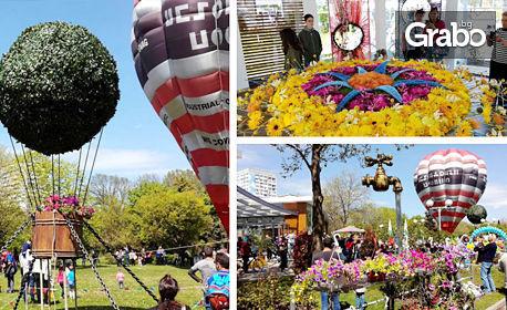 Виж националната изложба на цветя Флора 2020! Еднодневна екскурзия до Бургас, Созопол и замъка в Равадиново