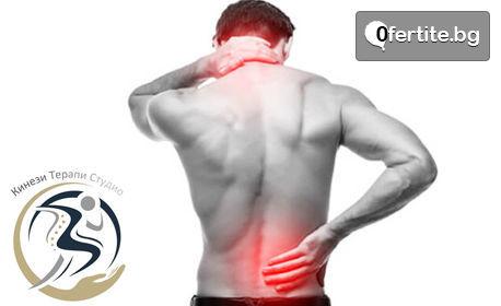 Болкоуспокояващ масаж - частичен или на цяло тяло