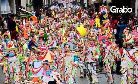 Екскурзия до Гърция за карнавала в Патра през Март! 2 нощувки със закуски, плюс транспорт