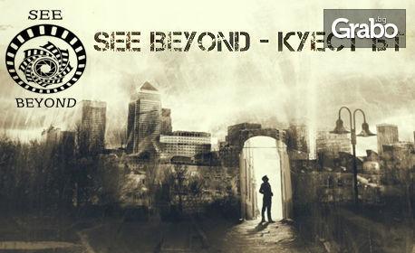 Градски куест See Beyond за отбор от 2 до 5 човека - на 14 Април