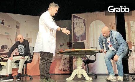 """Комедията """"Заложи на сигурно"""" с Асен Блатечки, Малин Кръстев и Димитър Бакалов - на 16 Април"""