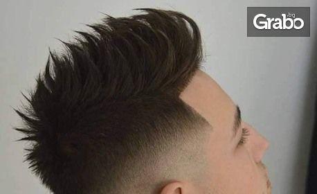 Подстригване, оформяне на брада с бръснач и машинка, почистване на уши и нос с кола маска, плюс оформяне на вежди с конец