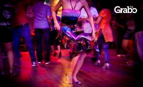 Salsa Party Sunny Beach - свободна консумация, уроци по танци, DJ и шоу