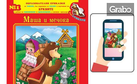 Детски образователен комплект 1 с книжки с добавена реалност и песнички