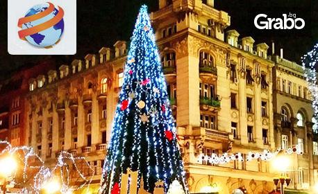 Нова година в Сърбия! Екскурзия до Крагуевац и Ниш с 3 нощувки със закуски, плюс 2 празнични вечери и транспорт