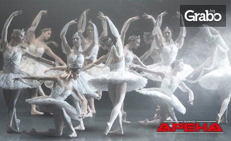 Ексклузивно в Кино Арена! Спектакълът 'Баядерка' на Кралския балет - на 26, 29 и 30.12