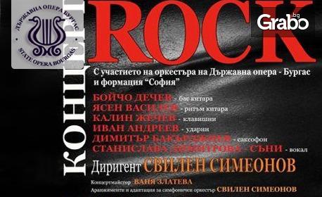 """Концертът """"Симфони-рок"""" на 21 Октомври"""