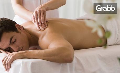 Масаж по избор - на гръб или антицелулитен на проблемни зони