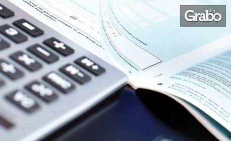 Месечно счетоводно обслужване на фирма