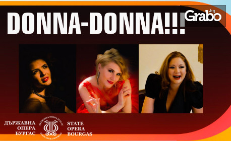 "Концертът ""Primadonna - Donna - Donna"" на 3 Септември, на остров Света Анастасия, плюс транспорт с корабче"