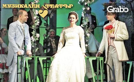 """Оперетата """"Веселата вдовица"""" на 22 Февруари"""