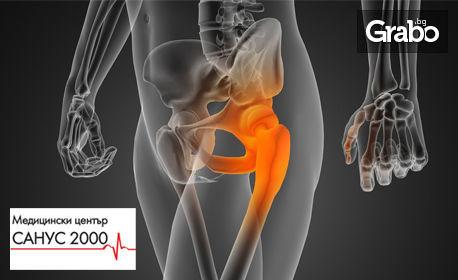 Ехомамография и изследване на костна плътност, или ехография на коремни органи или щитовидна жлеза, плюс ПКК