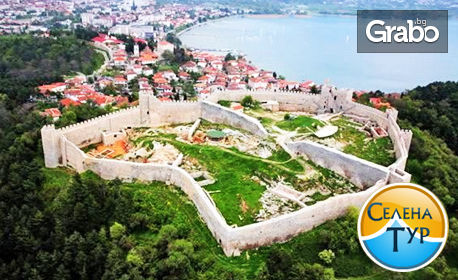 За 3 Март в Македония! Екскурзия до Скопие, Струга, Охрид и Битоля с 2 нощувки със закуски и вечери, плюс транспорт