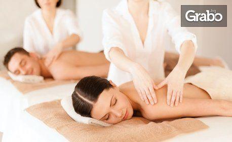 Реласиращ арома масаж на цяло тяло, плюс терапия за лице и ваничка с минерални соли