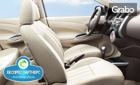 Пране на тапицерията на автомобил с екстракторна машина - 2 или 5 седящи места